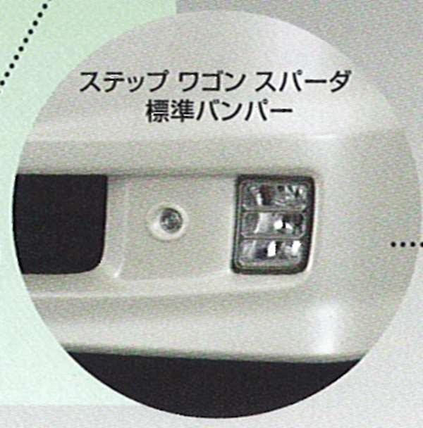 ビームライト用のガーニッシュ(ステップワゴンスパーダ標準装備バンパー取付用) 08V30-SLJ-A60 ステップワゴン RG1 RG2 RG3 RG4