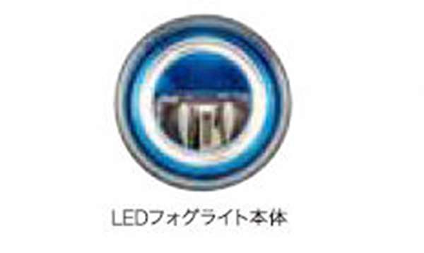 『フリード』 純正 GP3 LEDフォグライト 本体 ※本体のみ 取付アタッチメント、ガーニッシュは別売 パーツ ホンダ純正部品 フォグランプ 補助灯 霧灯 FREED オプション アクセサリー 用品