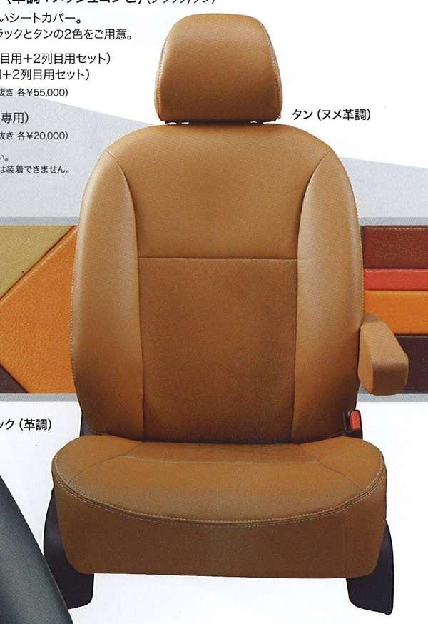 シートカバー/革調タイプ(革調+メッシュコンビ)タン 08P93-SYY-020 フリード GB3 GB4