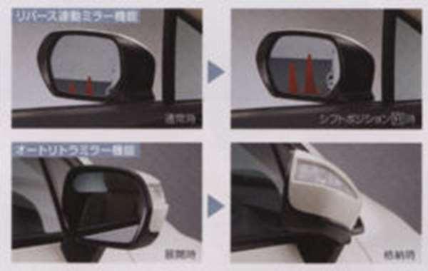 リバース連動/オートリトラミラーシステム ※ミラー本体ではありません オデッセイ RB3 RB4 ホンダ純正 ドアミラー自動格納 駐車連動 odyssey パーツ 部品 オプション