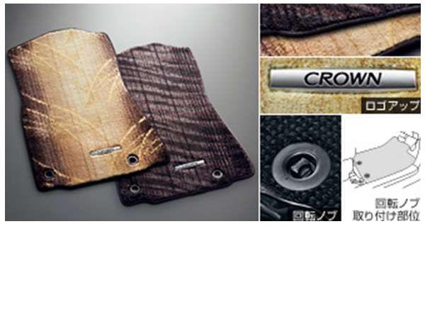 『クラウンロイヤル』 純正 AWS210 フロアマット ロイヤル パーツ トヨタ純正部品 フロアカーペット カーマット カーペットマット crown オプション アクセサリー 用品