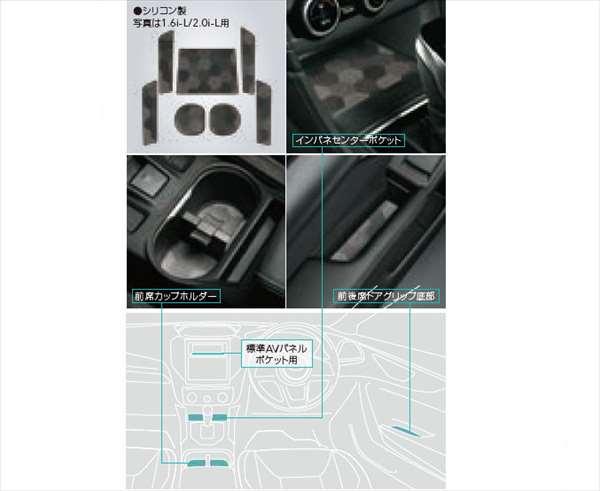 インテリアシリコンシート(グレー) J1317-FL320 インプレッサ GK6 GK7 GT6 GT7