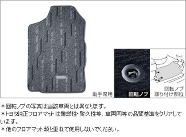 『プロボックス』 純正 NCP160V フロアマット ベーシック パーツ トヨタ純正部品 フロアカーペット カーマット カーペットマット probox オプション アクセサリー 用品