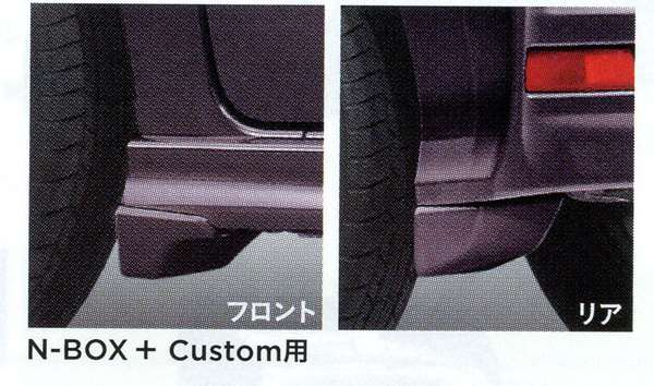 マッドガード(フロント・リヤ左右4点セット) N・BOX+ Custom用 08P00-TY7-0E0A NBOX+ JF1
