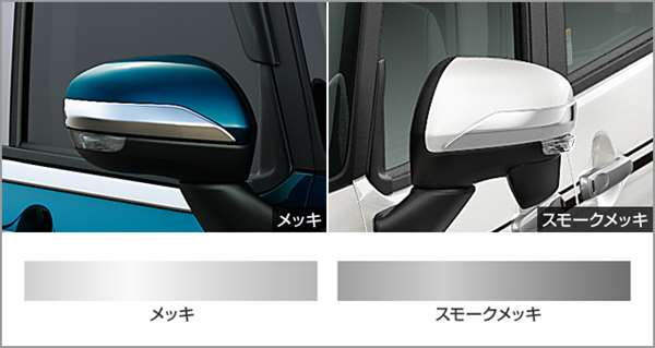 『ルーミー』 純正 M900A M910A ドアミラーカバーガーニッシュ パーツ トヨタ純正部品 サイドミラーカバー カスタム オプション アクセサリー 用品
