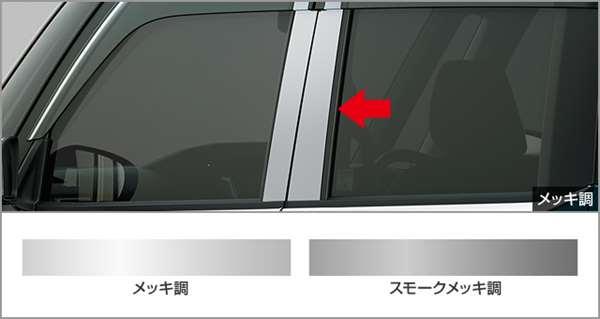 『ルーミー』 純正 M900A M910A ピラーガーニッシュ パーツ トヨタ純正部品 オプション アクセサリー 用品