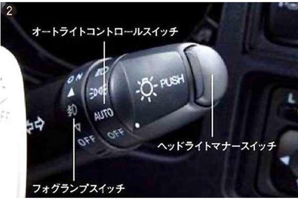 ヘッドライトマナースイッチ デリカD:5 CV2W