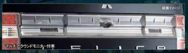 『デリカD:5』 純正 CV1W ROAR メッキリヤガーニッシュ(クリアスモークレンズ) パーツ 三菱純正部品 DELICA オプション アクセサリー 用品