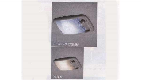 ルームランプ(LED・ホワイト)(ドームランプ用) ミライース LA300S LA310S