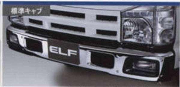 メッキバンパー(エアダム無し)フォグランプ対応 ハイキャブ エルフ NHR85 NHS85 NJR85 NKR85