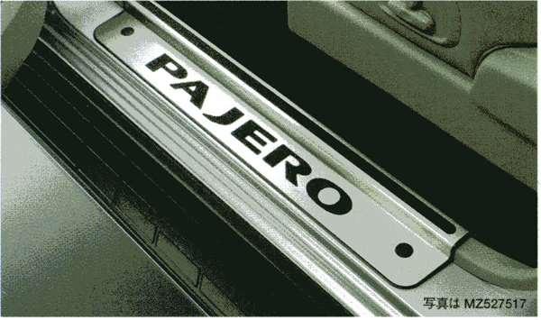 『パジェロ』 純正 V98W V97W V93W V88W スカッフプレート(LONG用) パーツ 三菱純正部品 ステップ 保護 プレート PAJERO オプション アクセサリー 用品