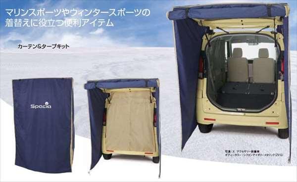 カーテン&タープキット スペーシア MK42S スズキ純正 spacia パーツ 部品 オプション