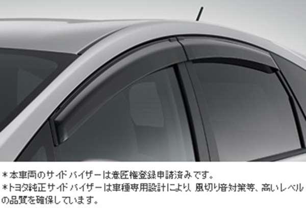 『プリウスα』 純正 ZVW41 ZVW40 サイドバイザー RVワイド パーツ トヨタ純正部品 ドアバイザー 雨よけ 雨除け prius オプション アクセサリー 用品