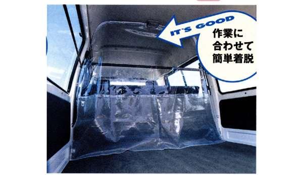 『ボンゴ』 純正 SK82T SKF2T SK82L 間仕切(ビニール)リア席用 パーツ マツダ純正部品 荷室とを間仕切り bongo オプション アクセサリー 用品
