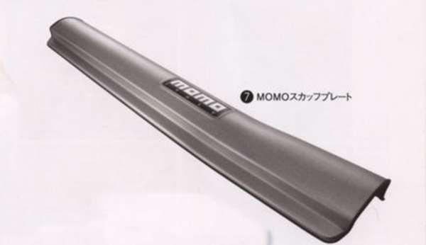 『アイ』 純正 HA1W HA3W MOMOスカッフプレート パーツ 三菱純正部品 ステップ 保護 プレート オプション アクセサリー 用品