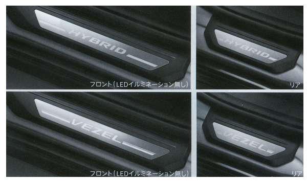 サイドステップガーニッシュ LEDイルミネーション無 フロント・リア用左右4枚セット ヴェゼル RU3 ホンダ純正 ステップ 保護 プレート vezel パーツ 部品 オプション
