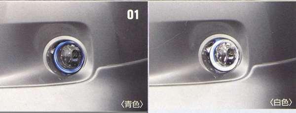 リングイルミフォグ セレナ C26 日産純正 SERENA パーツ 部品 オプション