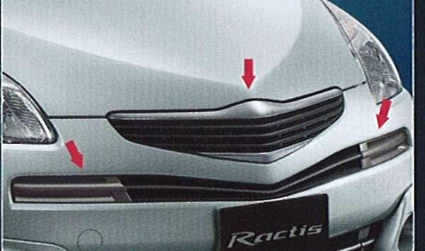 メッキグリル ラクティス NCP100 トヨタ純正 ractis パーツ 部品 オプション