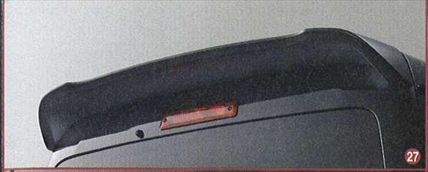 『アトレー』 純正 S320G ルーフエンドスポイラー パーツ ダイハツ純正部品 atrai オプション アクセサリー 用品