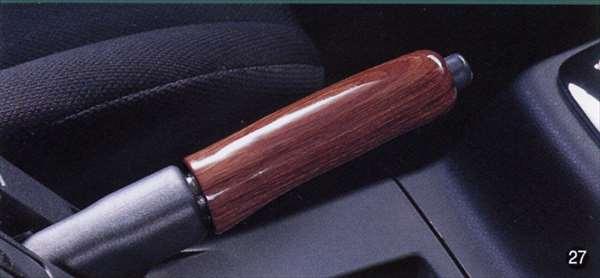 ウッドパーキングレバー(天然木) コペン L880