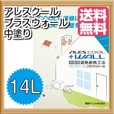 【送料無料】カンペ アレスクールプラスウォール中塗り(白:艶消し):14L(10.2kg)<関西ペイント>