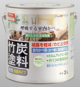 アトムハウスペイント(塗料/ペンキ/ペイント)水性竹炭塗料 3L炭調ハーブグリーン