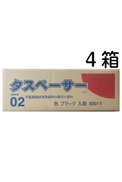 【送料無料】タスペーサー02 黒(1箱500個入り)×4箱屋根縁切り部材<セイム>