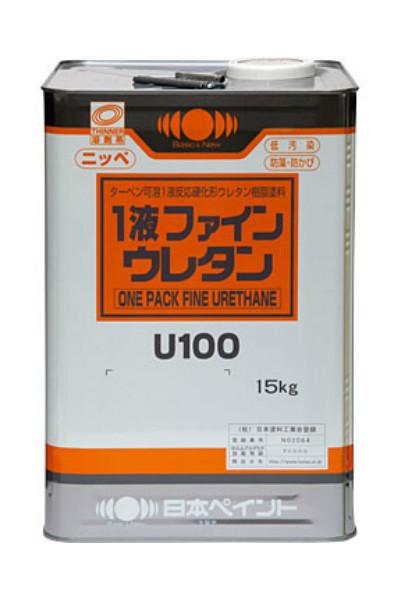 【送料無料】1液ファインウレタンU-100ND標準46色(艶有):15kg
