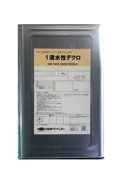 【送料無料】1液水性デクロ(各色)錆止め塗料:16kg