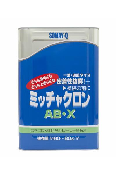 【送料無料】ミッチャクロンAB・X(密着剤プライマー):16L<染めQ/テロソン>