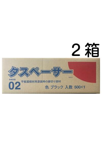 【送料無料】タスペーサー02 黒(1箱500個入り)×2箱屋根縁切り部材<セイム>