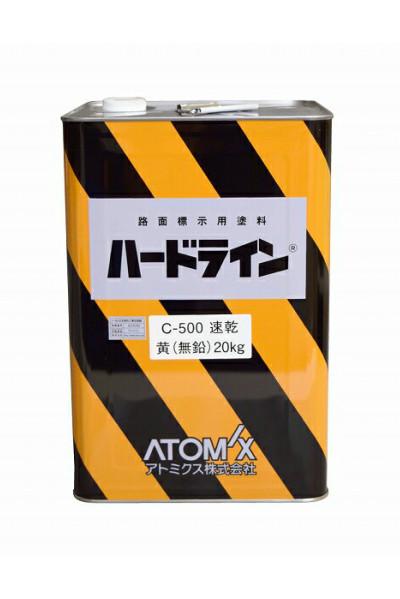 【送料無料】ハードラインC-500(艶消し黄:無鉛)路面標示用塗料:20kg<ライン引き塗料>アトミクス