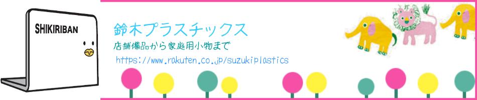 鈴木プラスチックス:いいものをはやくやすく