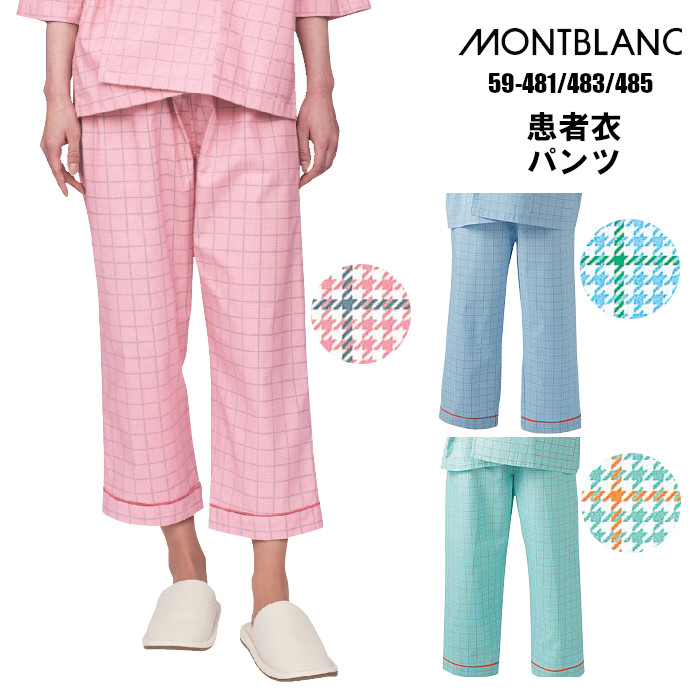 59-481 59-483 59-485 患者衣パンツ パンツ ズボン 患者着 患者衣 検査着 入院 本物 パジャマ 手術 大きいサイズ メンズ ブルー かわいい 男女兼用 おしゃれ レディース 男性 モンブラン 女性 ピンク 豪華な グリーン