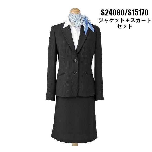 事務服 セット送料無料 制服 ジャケット+スカートセット S24080/S15170 大きいサイズ|事務 ユニフォーム ユニホーム ビジネス オフィス オフィスウェア スカート セット 女性スーツ セットアップ 受付 レディース