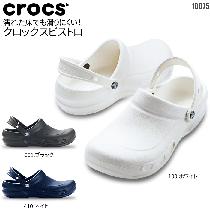 Cook Shoes Regular Article For The Clocks Crocs Bistro Bistro Kitchen The Restaurant Which The Nurse Men S Shoes Black Nurse Sandals Sandals Shoes