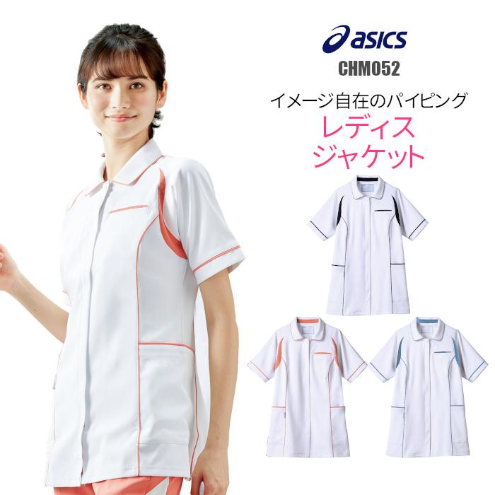 【10%OFFクーポン配布中】アシックス 白衣 レディスジャケット CHM052 asics ユニフォーム 女性用 大きいサイズ 医療 介護 看護 病院【ラッキーシール対応】
