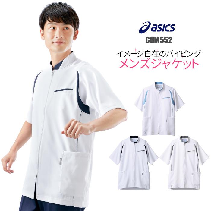 【10%OFFクーポン配布中】アシックス 白衣 メンズジャケット CHM552 asics ユニフォーム 男性用 大きいサイズ 医療 介護 看護 病院【ラッキーシール対応】