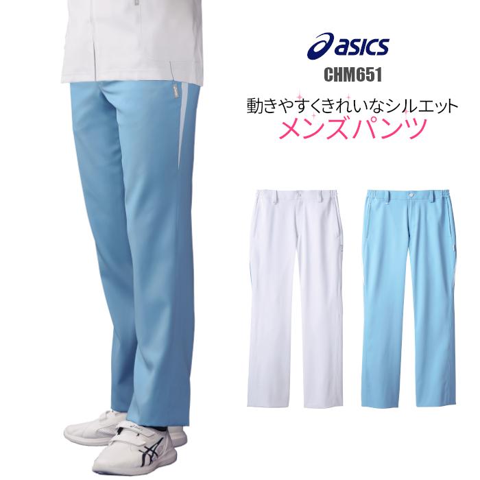 【10%OFFクーポン配布中】アシックス 白衣 メンズパンツ ツートーン CHM651 asics ユニフォーム 男性用 大きいサイズ 医療 介護 看護 病院【ラッキーシール対応】
