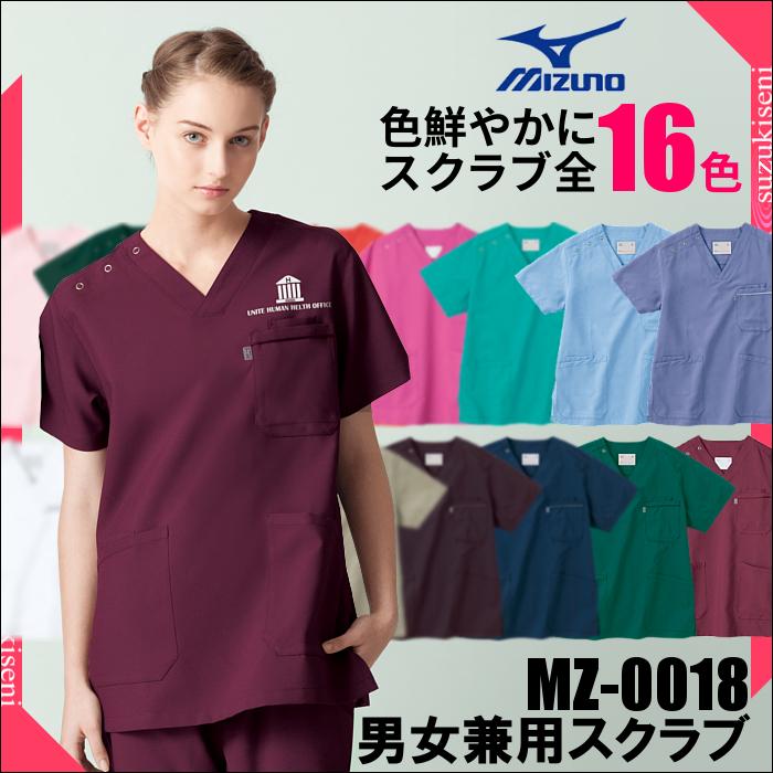 suzukiseni | Rakuten Global Market: MZ-0018/MZ-0018A scrub Mizuno ...
