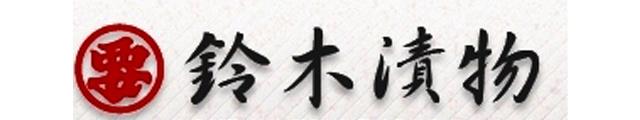 鈴木漬物株式会社 楽天市場店:全国各地のお漬物をお届けします