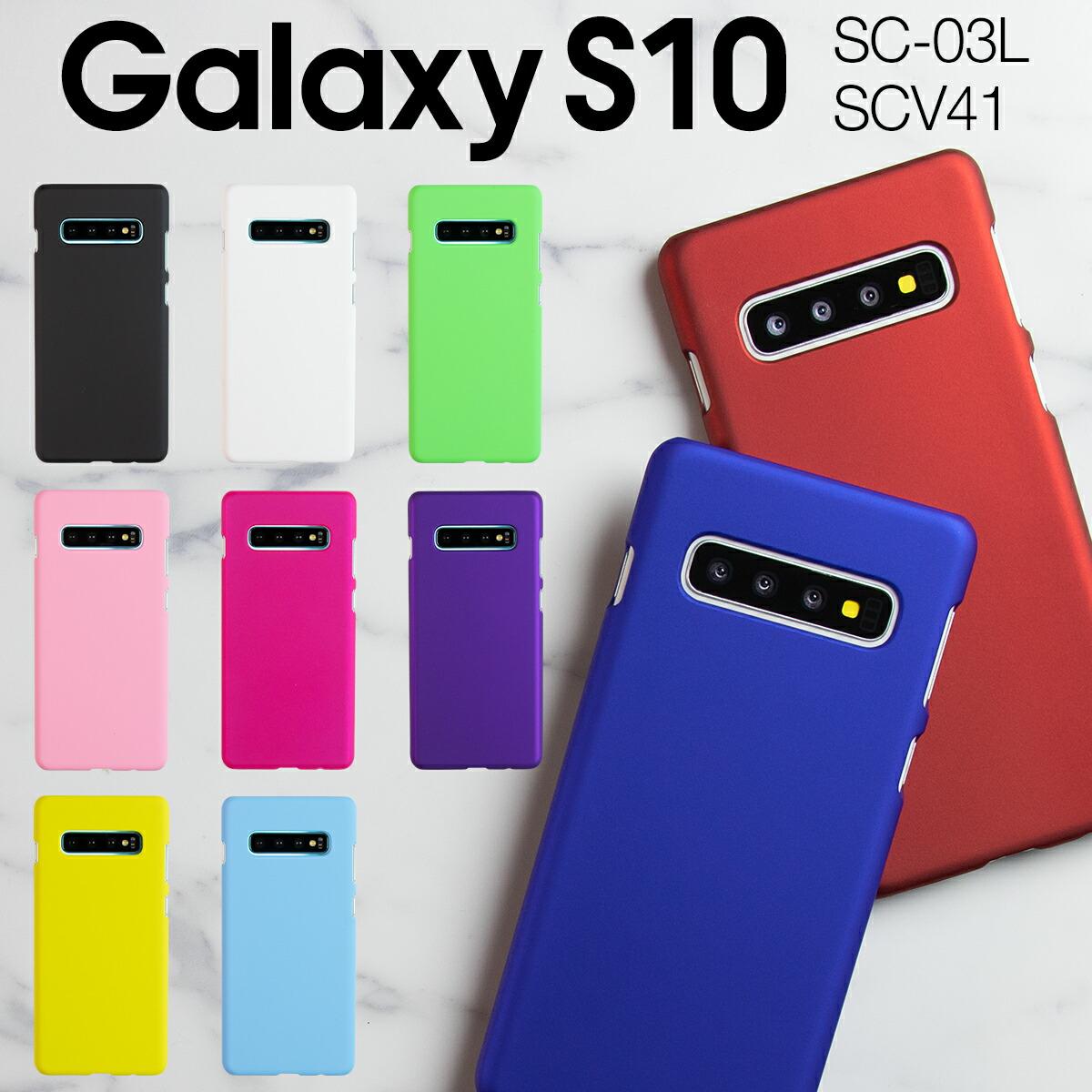 メール便送料無料 Galaxy S10 カラフルカラーハードケース スマホケース 韓国 誕生日/お祝い 新作 大人気 SC-03L SCV41 ギャラクシー スマホ ケース ジャケット Galaxys10 ハードケース 携帯 エステン カバー シンプル カラー かわいい 送料無料 人気