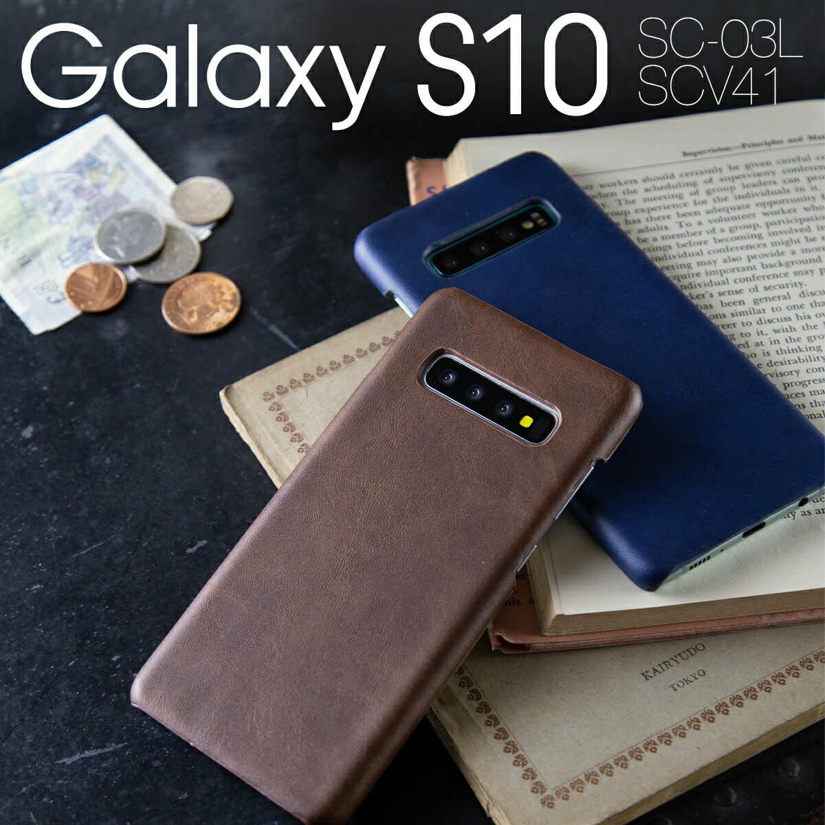 メール便送料無料 レザーハードケース Galaxy S10 スマホケース 韓国 定番スタイル SC-03L SCV41 スマホ ケース カバー ギャラクシー エステン かっこいい シンプル ハードケース レザー おしゃれ ジャケット 送料無料 携帯 100%品質保証 サムスン 革 Galaxys10 Samsung 人気
