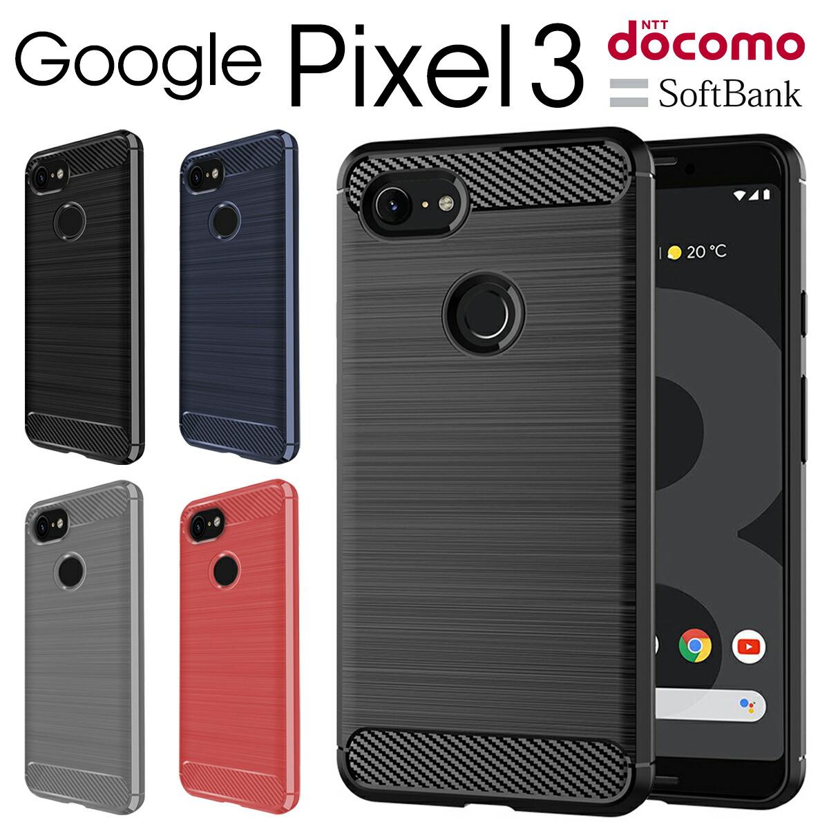 メール便送料無料 カーボン調TPUケース Pixel3 Pixel 3 定価 スマホケース 韓国 ピクセル3 カーボンケース 耐衝撃 スマホカバー おしゃれ 携帯 TPU メンズ 送料無料 Android セール開催中最短即日発送 かっこいい アンドロイド ソフトケース