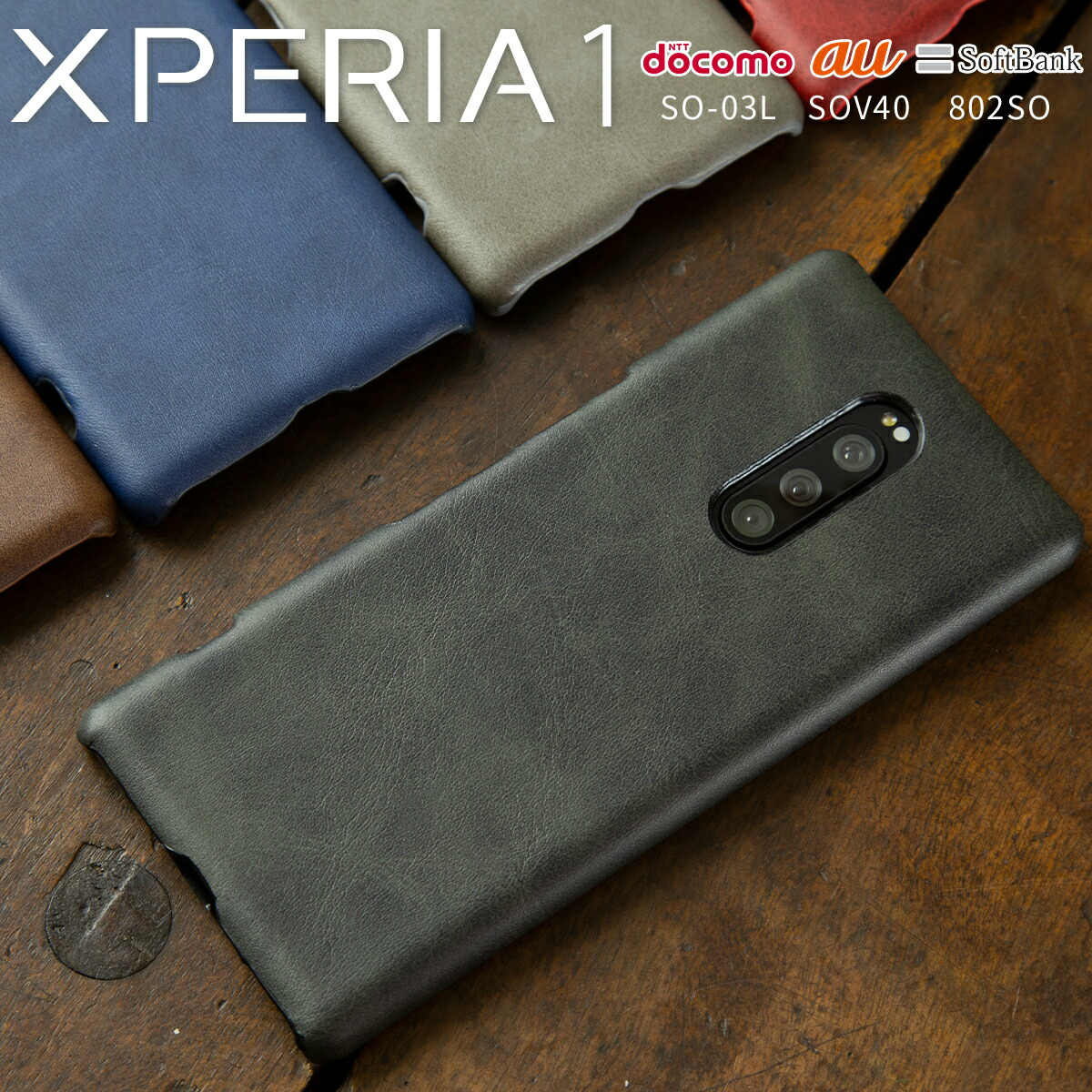 メール便送料無料 レザーハードケース Xperia 1 Xperia1 スマホケース 韓国 驚きの値段で SO-03L SOV40 802SO スマホ ケース カバー エクスペリア かっこいい アンドロイド ソニー 携帯 革 ハードケース シンプル 5%OFF おしゃれ Sony エクスペリアワン レザー Android 人気 送料無料