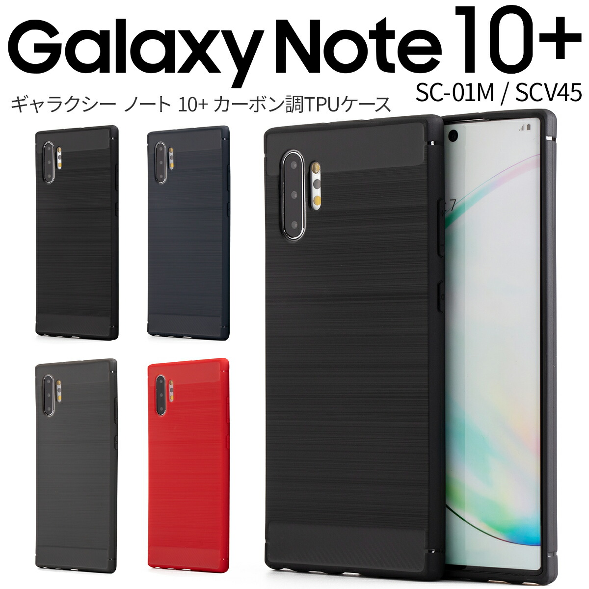 メール便送料無料 Galaxy Note10+ SC-01M SCV45 カーボン調TPUケース スマホケース 韓国 スマホ ギャラクシー 人気 休日 おしゃれ おすすめ ケース かっこいい 数量限定アウトレット最安価格 ノート10プラス カバー