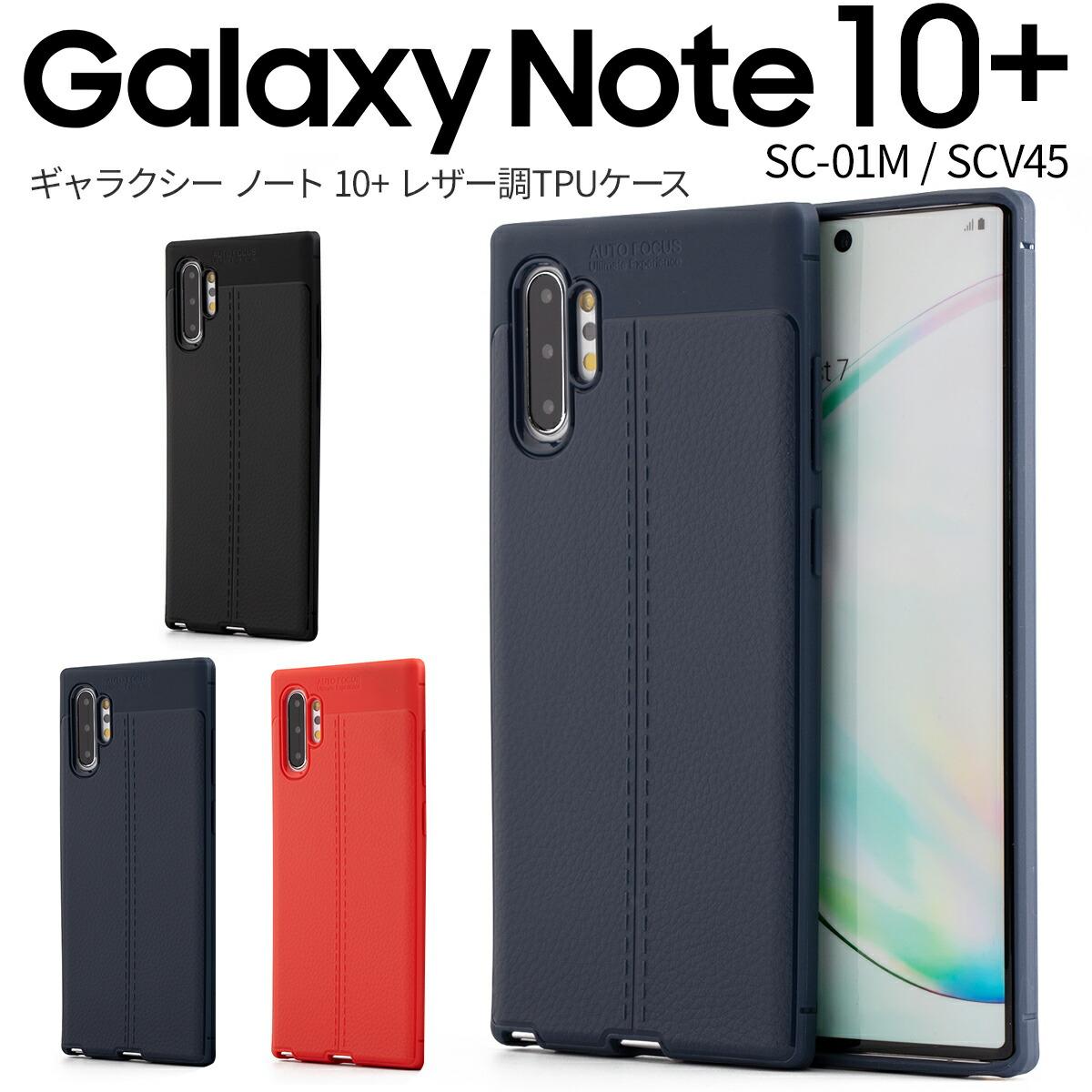 メール便送料無料 Galaxy Note10+ SC-01M SCV45 レザー調TPUケース スマホケース 韓国 オープニング 大放出セール スマホ カバー おすすめ ノート10+ ギャラクシー ケース 出色 かっこいい 人気 おしゃれ シンプル