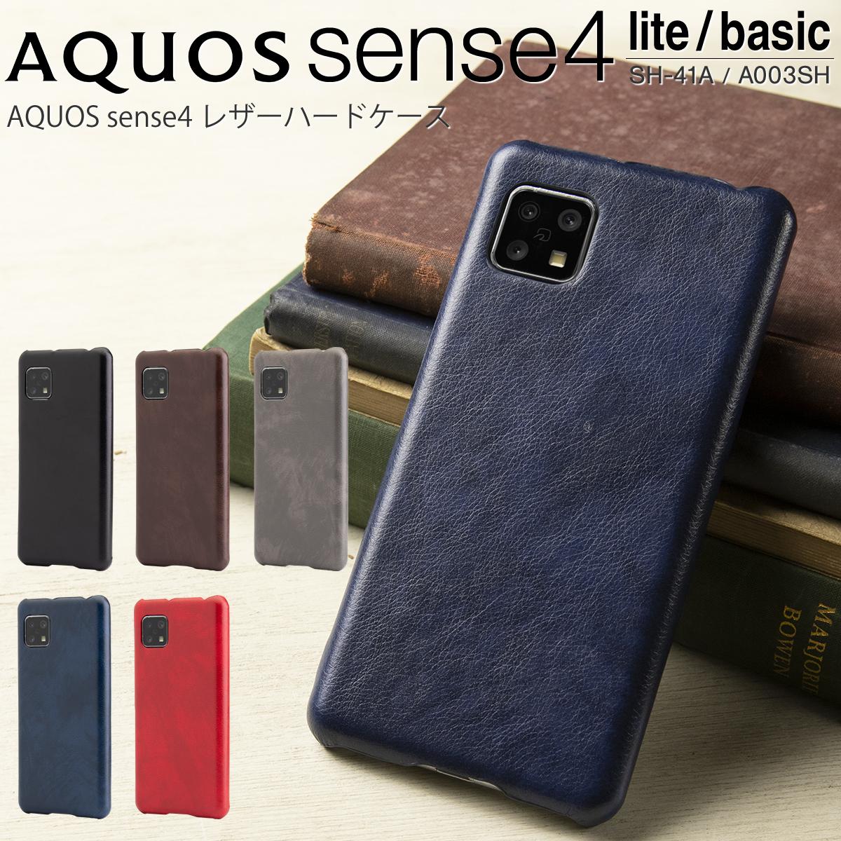 メール便送料無料 AQUOS sense4 SH-41A 割引も実施中 basic 再入荷 予約販売 A003SH lite レザーハードケース sense5G ケース スマホケース カバー スマホカバーおしゃれ レザー 革 センス4 おすすめ かわいい 合革 人気 韓国 かっこいい