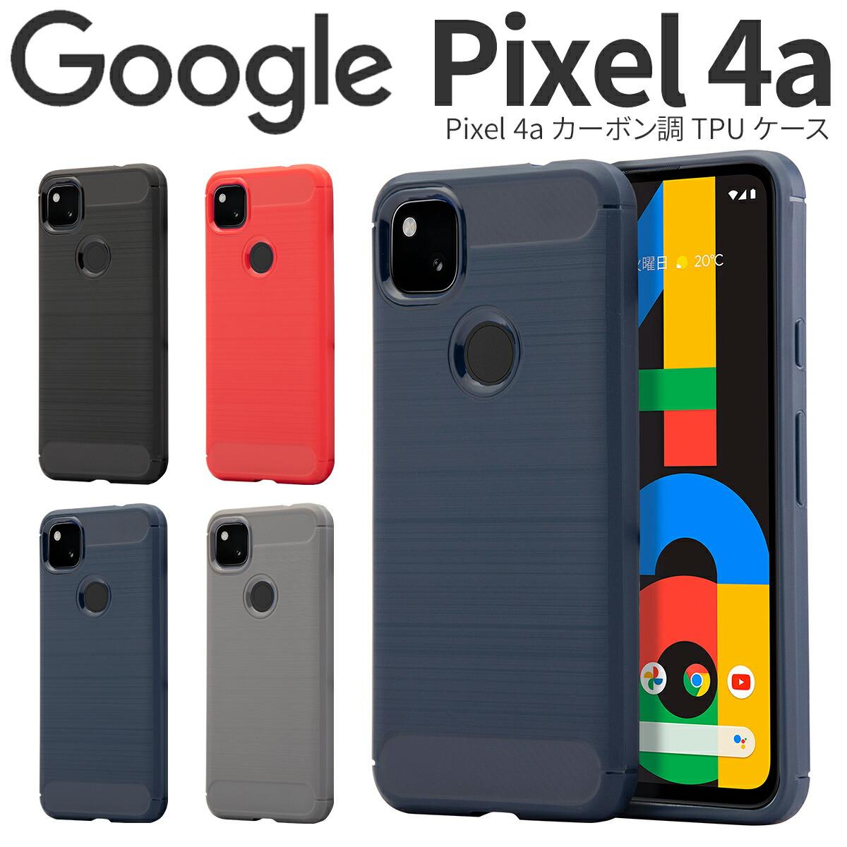 メール便送料無料 Google Pixel 4a カーボン調TPUケース スマホケース 韓国 全国一律送料無料 スマホ ケース カバー シンプル ピクセル 丈夫 耐衝撃 グーグル スタイリッシュ スマホカバー かっこい 耐久 本物