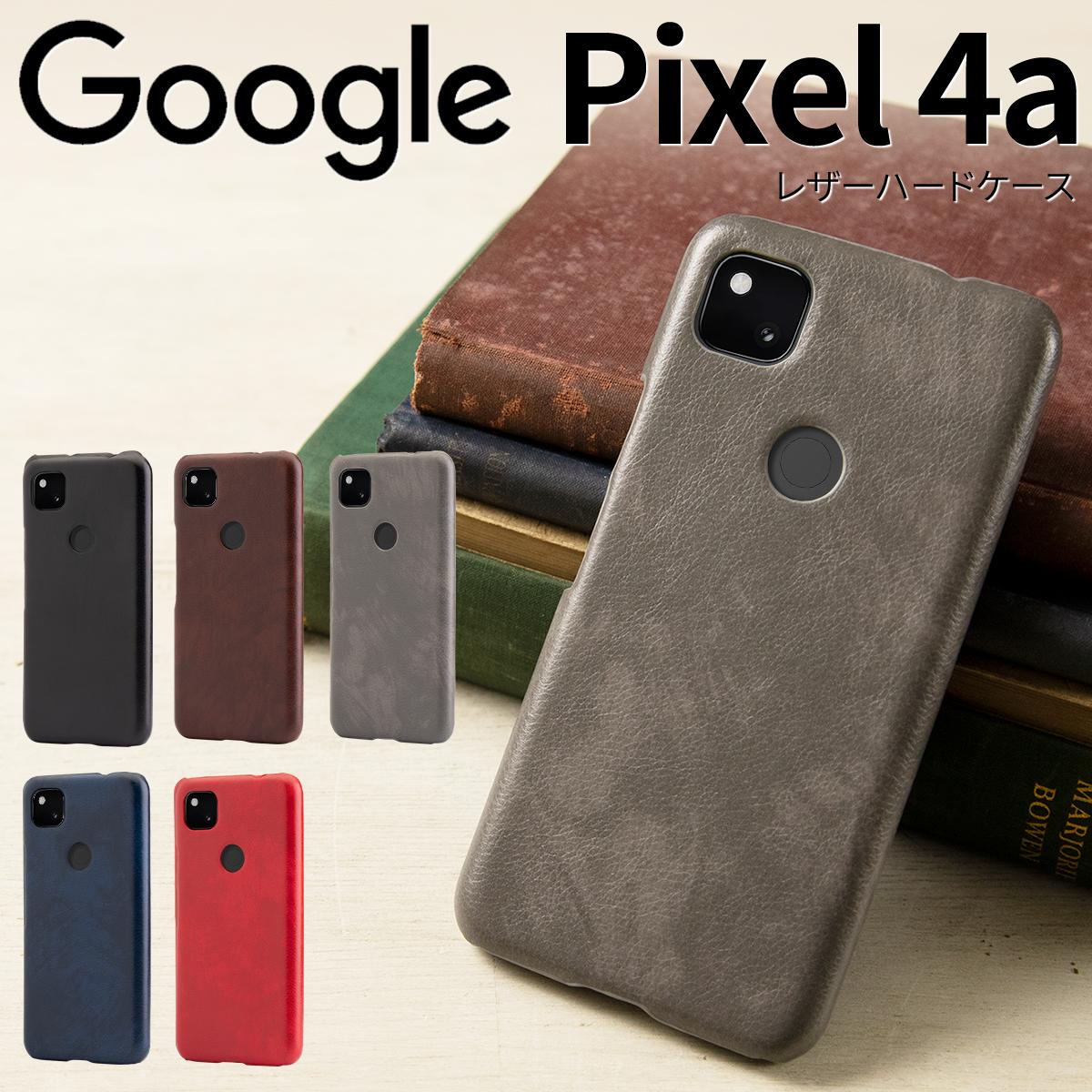メール便送料無料 Pixel 4a レザーハードケース ケース カバー <セール&特集> 激安格安割引情報満載 スマホ 合革 スマホケース グーグル かっこいい Google 韓国 おしゃれ 人気 おすすめ ピクセル